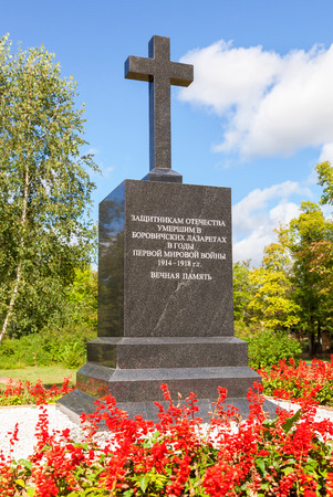 BOROVICHI, RUSSIA - AUGUST 16, 2016: Monument to the defenders of the Fatherland in the First World War. Text in Russian: Defenders of the Fatherland who died in Borovichi hospitals. Eternal memory