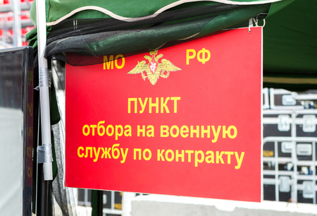 conscription: Samara, Russia - May 9, 2017: The point of selection for military service under the contract in russian army. Text in russian: The point of selection for military service under the contract