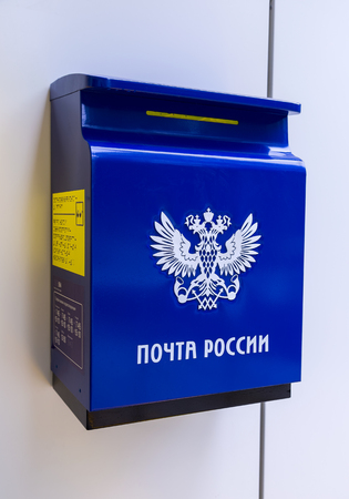 Samara, Russia - May 28, 2017: Modern blue mailbox on the wall next to Post Office