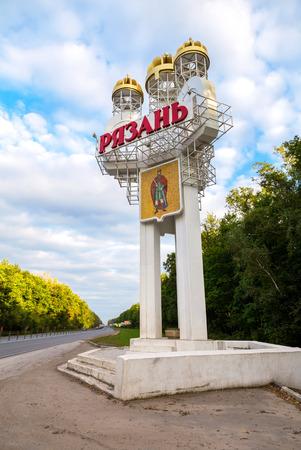 """ortseingangsschild: Ryazan, Russland - 1. September 2017: Stella, ein Verkehrsschild am Eingang zur Stadt mit der Aufschrift """"Ryazan"""" auf russisch"""