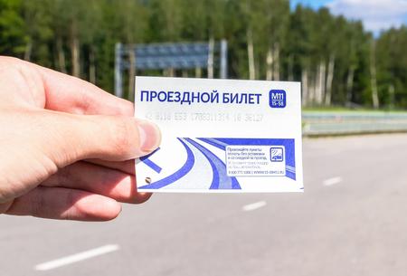 モスクワ、ロシア - 8月31、2017:夏の日に有料道路ロシアの高速道路番号M11のための道路チケット。ロシア語テキスト:道路チケット