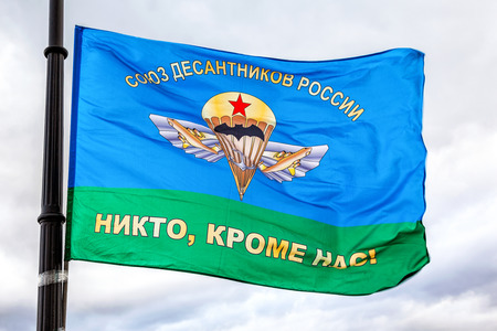 Samara, Russia - November 4, 2015: Flag of the Union of Russian Paratroopers against the blue sky. Text in russian: