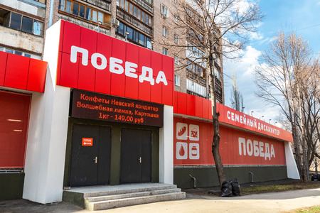 Samara, Russia - April 13, 2019: Family discounter Pobeda. One of retail warehouse store in russia, selling food, furniture and housewares. Text in Russian: Family discounter Pobeda