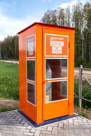 Novgorod region, Russia - August 23, 2019: Terminal to replenish the balance of the transponder for traveling on a toll road M11 報道画像