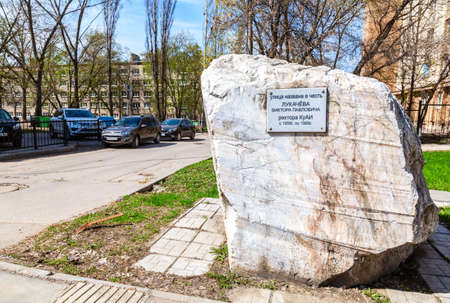 Samara, Russia - May 5, 2018: Memorial plaque on the stone on the street named after Lukachev V. P rector of the Aviation Institute