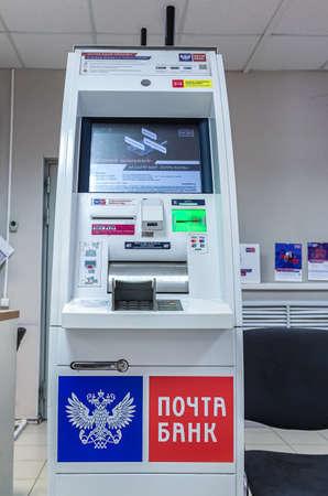 Samara, Russia - June 18, 2021: ATM mashine of Pochta Bank close up. Text in russian: Post Bank