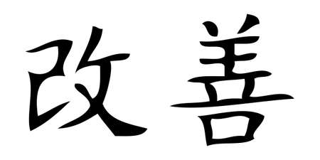 productivity system: Japanese Vector symbol for Kaizen which means: improvement or change for the better