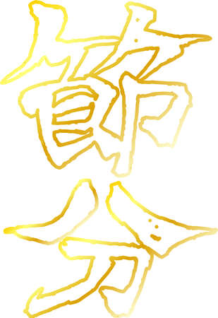 This is a brush character meaning Japanese event called Setsubun.
