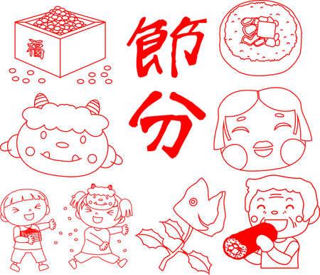 Esta es una ilustración del Festival de Primavera japonés llamado Setsubun. Ilustración de vector