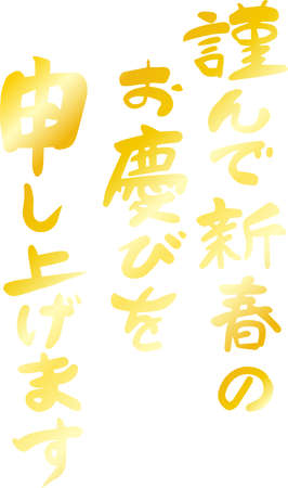 This is a calligraphic illustration of Japanese that celebrates the New Year.