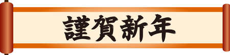 This is an illustration of Japanese style scroll celebrating the New Year.