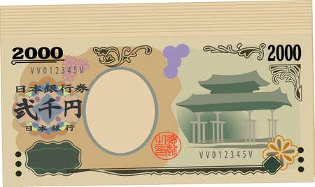 This is an illustration of a bunch of 2000 yen bills. Векторная Иллюстрация