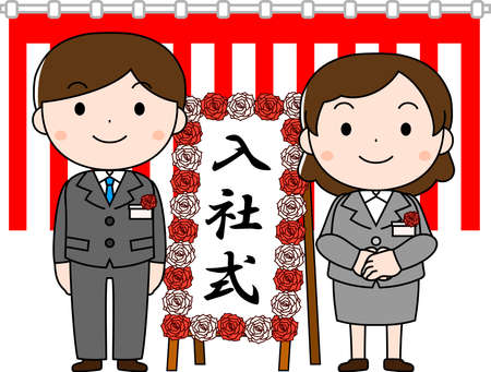 This is an illustration of a new employee in the entrance ceremony. The meaning of the word written on the signboard is the entrance ceremony.