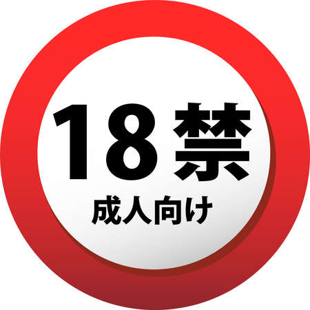 This is an illustration of 18 certificate mark.