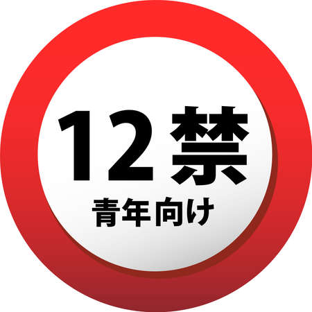 This is an illustration of 12 certificate mark.