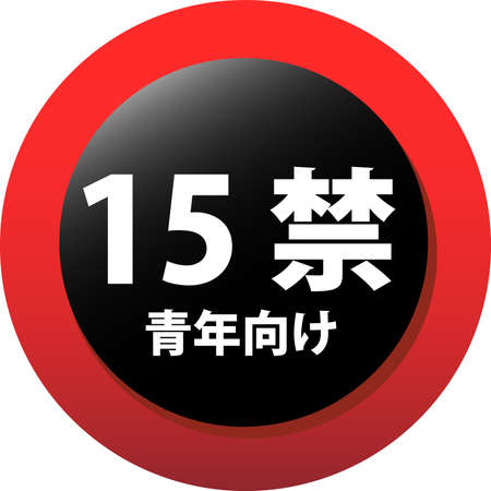 This is an illustration of 15 certificate mark.