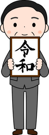 This is an illustration of a politician who has announced the Japanese era of Reiwa.