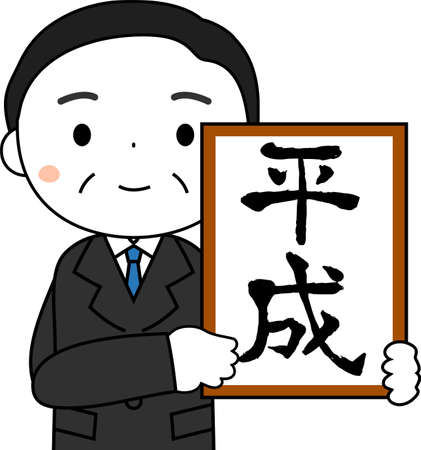 This is an illustration of a politician who has announced the Japanese era of Heisei. 向量圖像