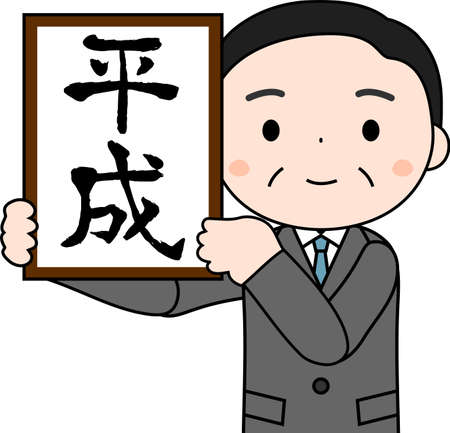 This is an illustration of a politician who has announced the Japanese era of Heisei. 일러스트