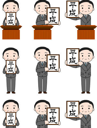 This is an illustration of a politician who has announced the Japanese era of Heisei.  イラスト・ベクター素材