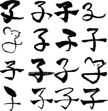 Esta es una ilustración del kanji que significa rata del zodíaco japonés Ilustración de vector