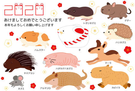This is a illustration of Japanese New Years cards of various mouse types in 2020