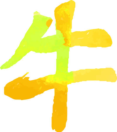 This is a illustration of Watercolor style New Years cards japanese Zodiac cow kanji 向量圖像