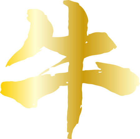 This is a illustration of New Years cards japanese Zodiac cow kanji