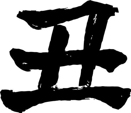 This is a illustration of New Years cards Zodiac cow kanji