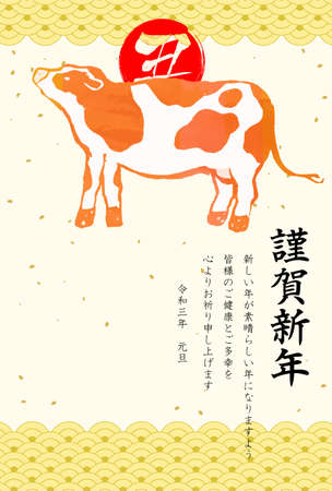 This is a illustration of Realistic hand painted cow New Years card with Qinghai wave