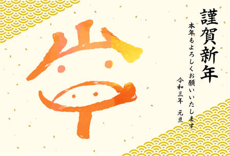 This is a illustration of japanese Zodiac cow kanji New Years card Ilustracja
