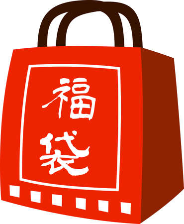 This is a illustration of Japanese lucky bag Foto de archivo - 160620529