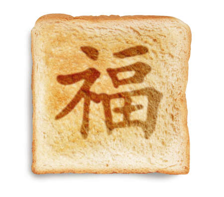 chinese lucky letter picture burn mark on toast  bread , isolated on white background photo