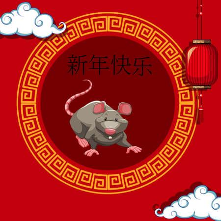 Happy new year background design with rat illustration Vektorové ilustrace