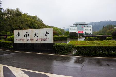 road autumnal: Central South University, Hunan, Changsha Editorial