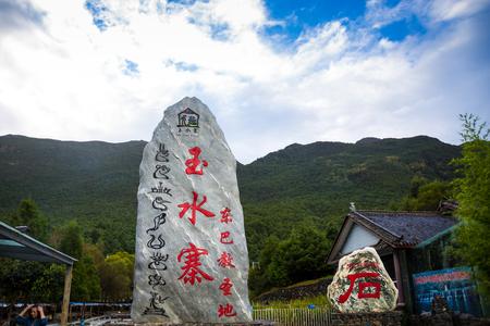 Chinese Yunnan Lijiang jade water village Editoriali