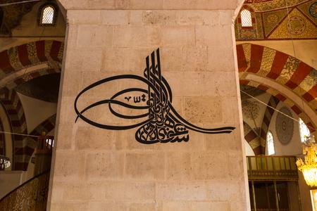 Old mosque in Edirne, Turkey