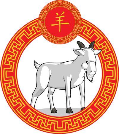 Chinese Zodiac Animal - Goat Stock Vector - 18758882
