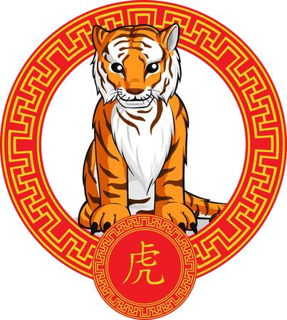 eastern zodiac: Chinese Zodiac Animal - Tiger Illustration