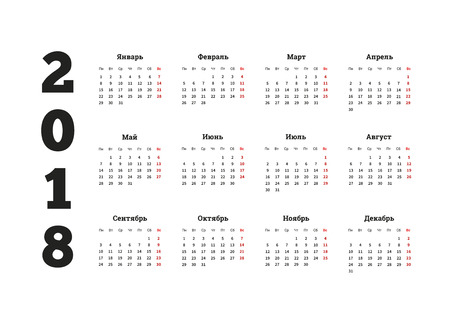 2018 year simple calendar on russian language, isolated on white, a4 size