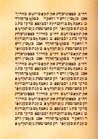 Alte Seite aus altem Manuskript auf Hebräisch ohne Sinn Vektorgrafik