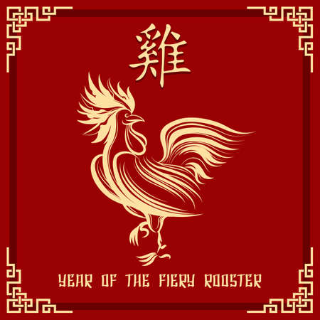 fiery: Fiery red rooster is a symbol of 2017 by the Chinese calendar. Illustration
