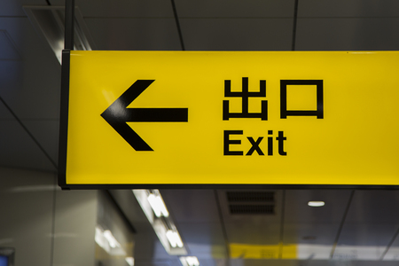 일본에서 출구 표지판의 세부 사항