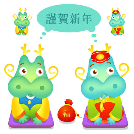 Korean Traditional greetings in Dragons Mascot  Twelve zodiac Character Design Series  Vector