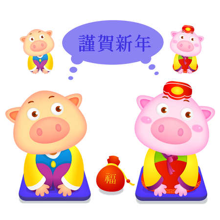 Korean Traditional greetings in Pigs Mascot  Twelve zodiac Character Design Series  Vector