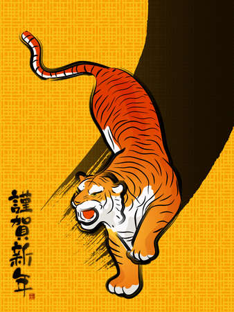 Tigers of South Korea and brush touch  New Year Card Design Series Vector