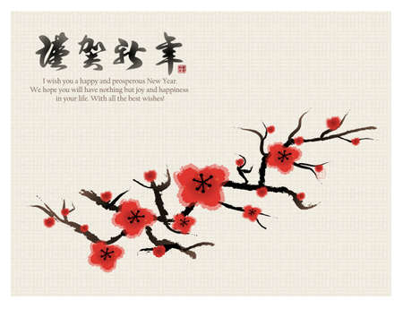 Plum trees and flowers in the New Year greeting card  New Year Card Design Series Vector