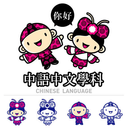 Men and women dressed in traditional costumes of China Cheongsam  Chinese language Mascot  Education Character Design Series  Stock Vector - 18365413