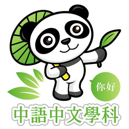 peoples republic of china: The symbol  China animal Panda. A Panda Character. The Chinese language. Illustration