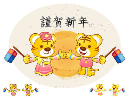 hanbok: The Tiger Mascot is holding a lantern Building. Korea Traditional Cultural character design series.